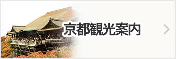 京都観光案内
