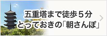 「東寺」を朝さんぽ