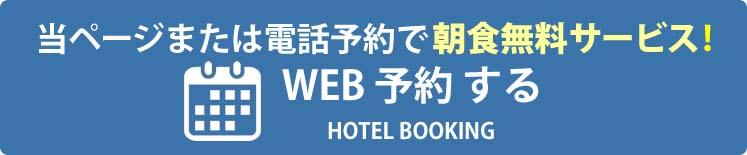ホームページからの予約がお得!WEB予約する