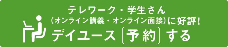 テレワーク・学生さん(オンライン講義・オンライン面接)に好評!