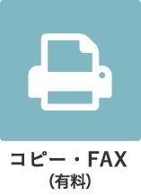 コピー・FAX(有料)