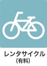 レンタサイクル(有料)