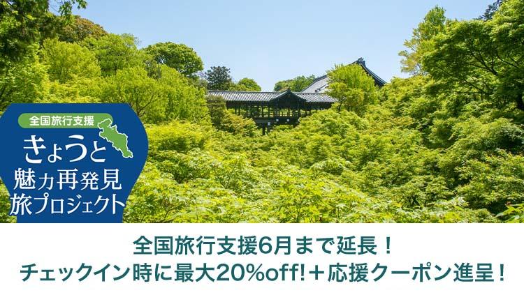 便利な立地京都駅八条西口より徒歩8分