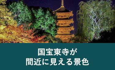 国宝東寺が間近に見える景色