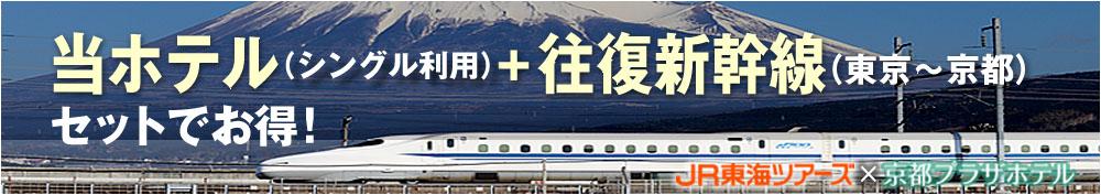 格安!当ホテルと新幹線がセットでお得!