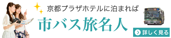 京都プラザホテルに泊まれば市バス旅名人