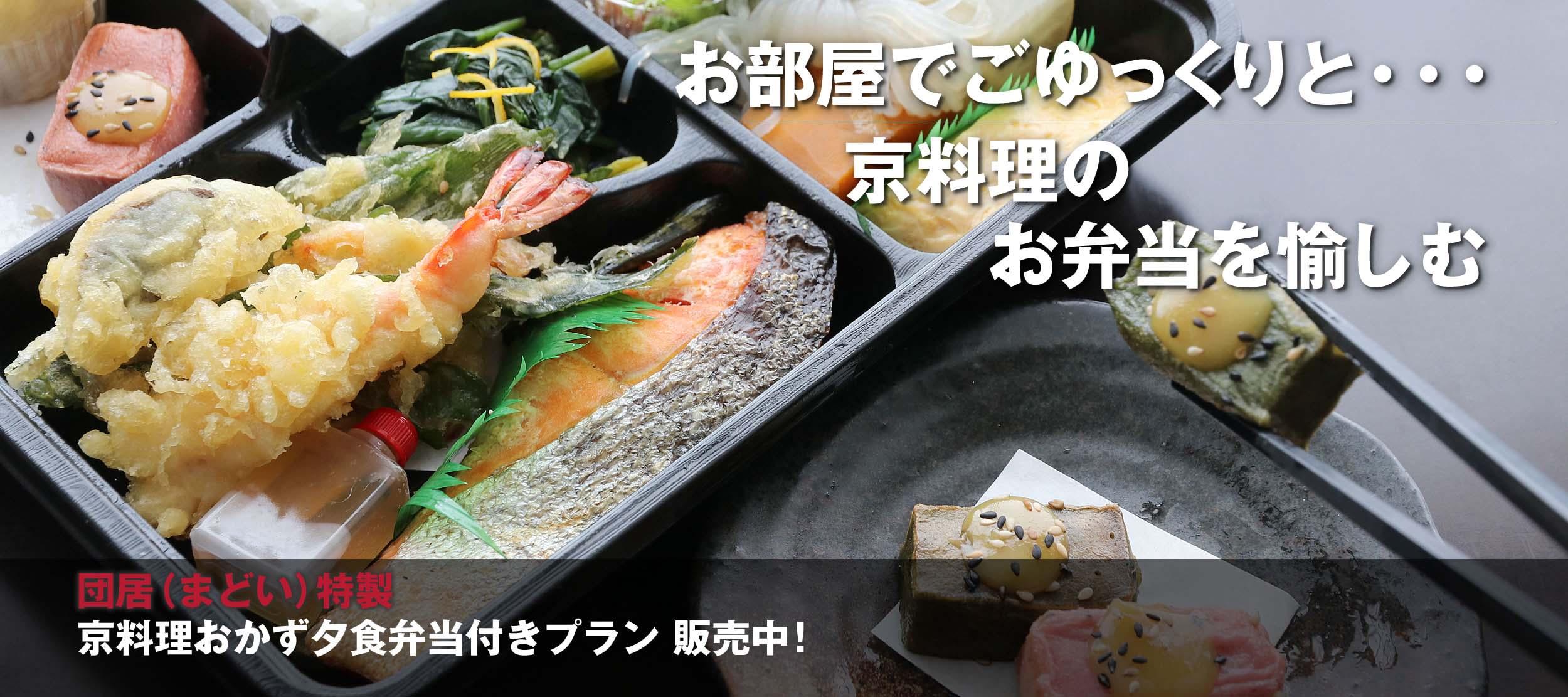 京料理おかず夕食弁当付きプラン