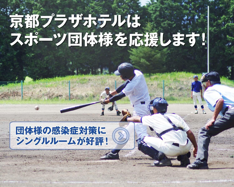 京都プラザホテルはスポーツ団体様を応援します!