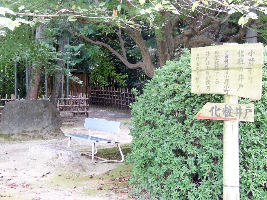 小野小町 屋敷跡