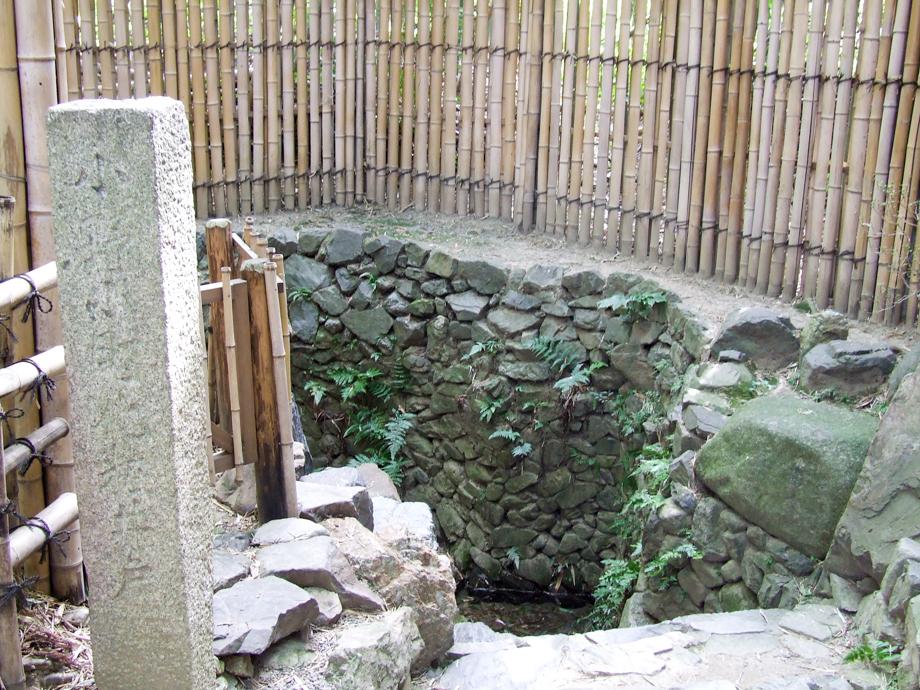 小野小町が使っていたと伝えられる 化粧の井戸