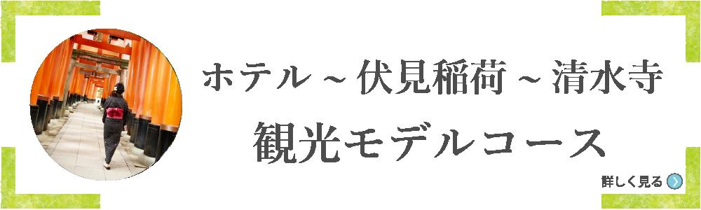 伏見稲荷から清水寺1000-300