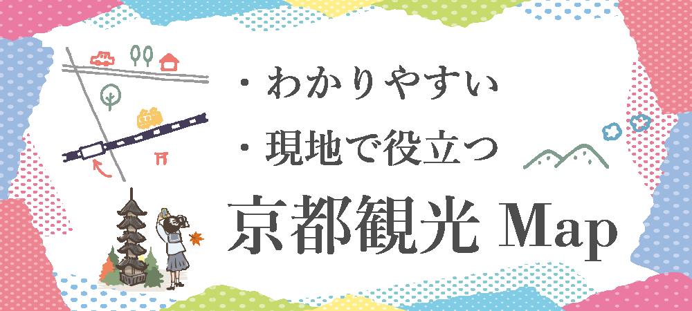 わかりやす 京都観光マップ 1000-450