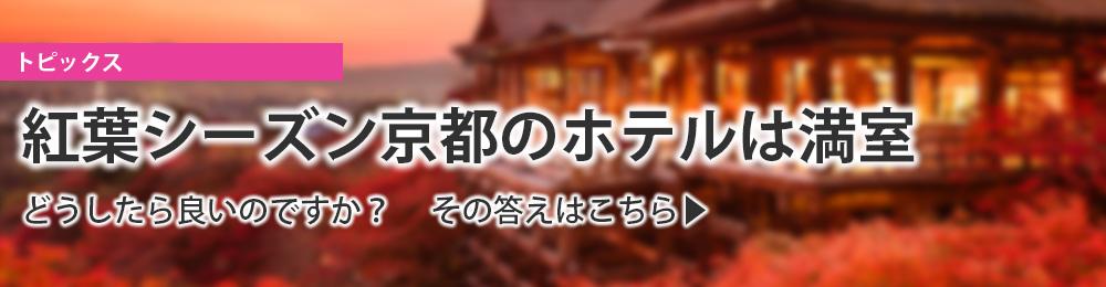京都のホテルは満室