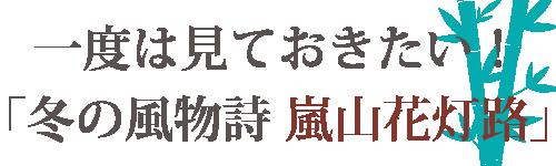 嵐山花灯路2018