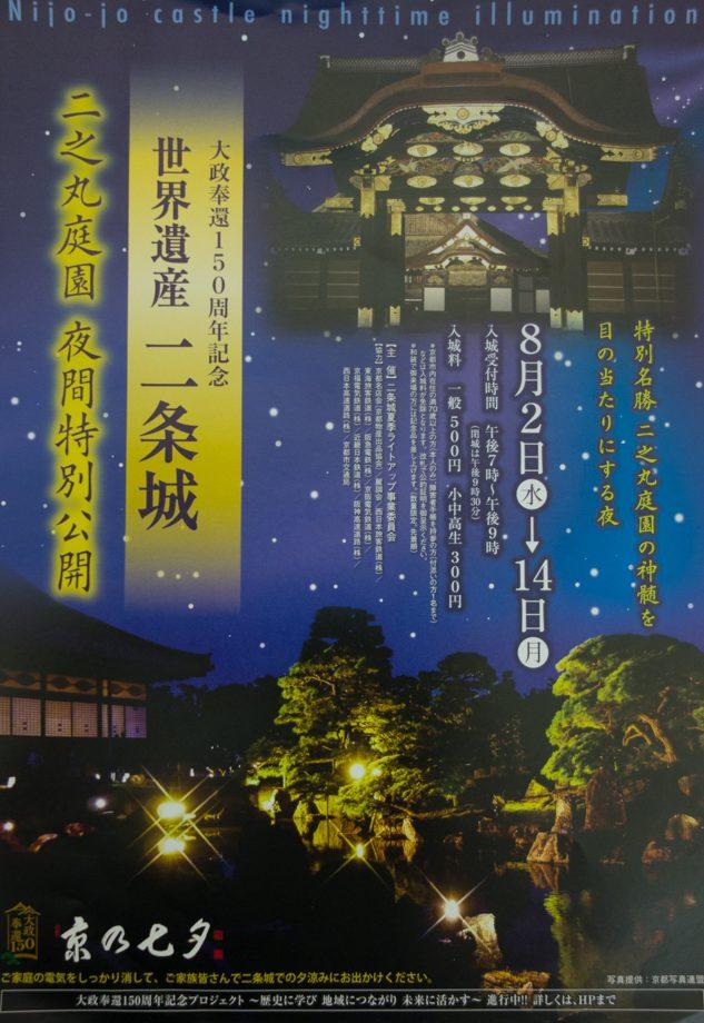 二条城二の丸庭園夜間公開