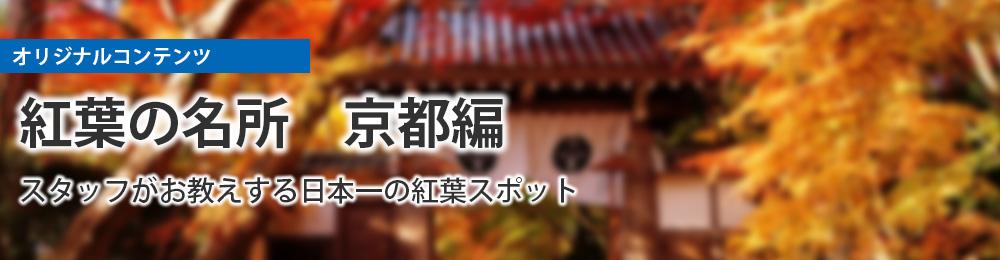 京都紅葉の名所