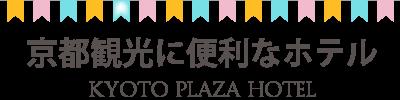 京都観光に便利なホテル2