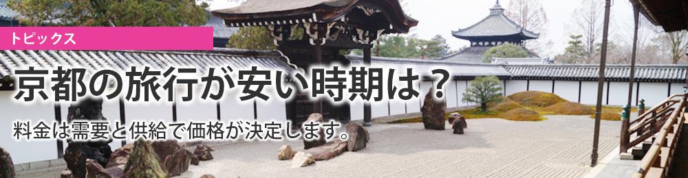京都旅行が安い時期