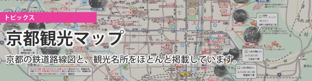 1000×260観光マップ5