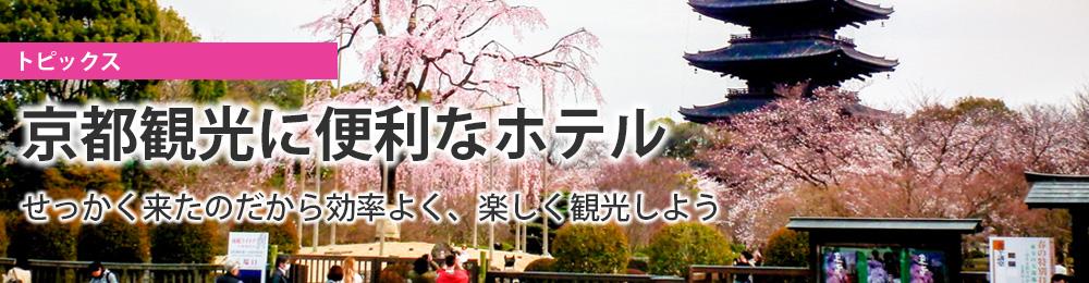 1000×260トピックス京都観光に便利なホテル2