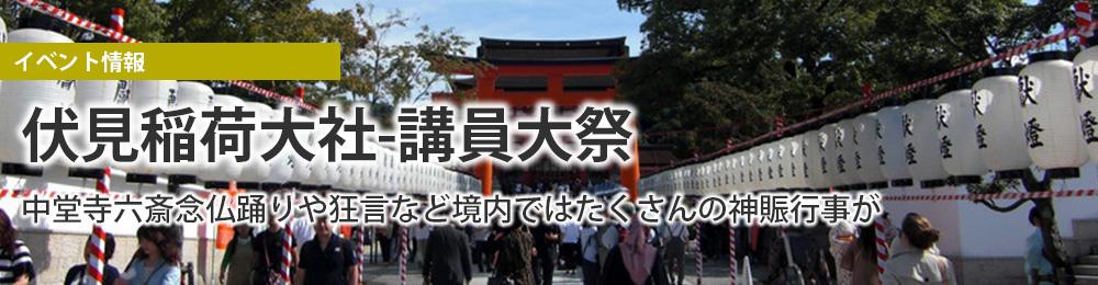 伏見稲荷大社-講員大祭