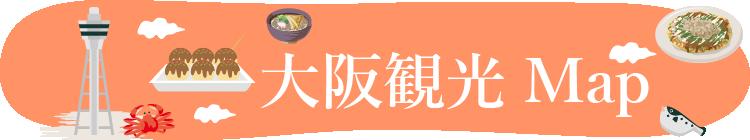 大阪観光マップ