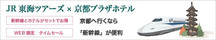JR東海ツアーズ