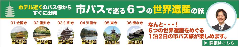 京都観光モデルコース