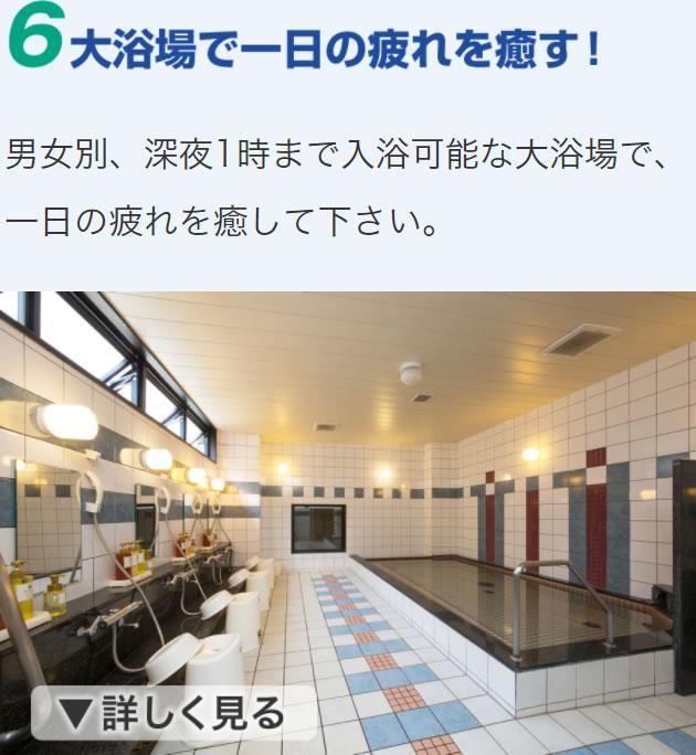 男女別、深夜1時まで入浴可能な大浴場で、一日の疲れを癒して下さい。