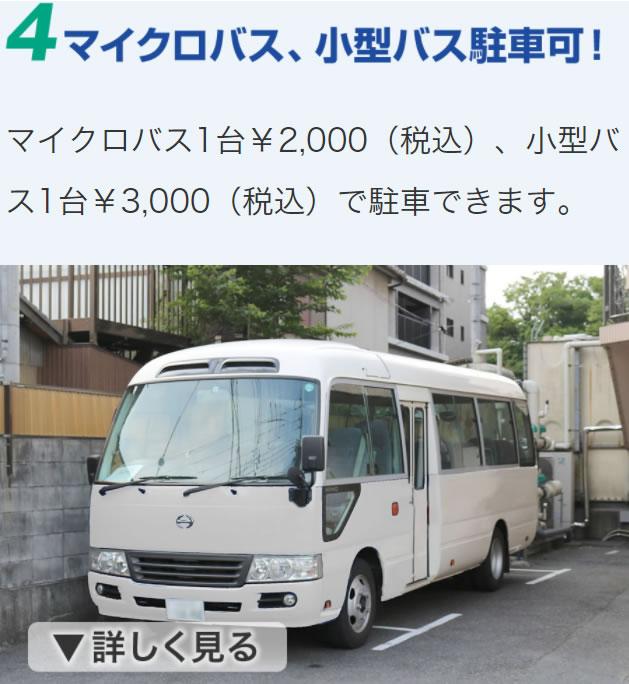 マイクロバス1台¥2,000(税込)、小型バス1台¥3,000(税込)で駐車できます。