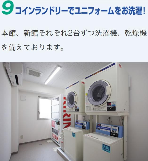 本館、新館それぞれ2台ずつ洗濯機、乾燥機を備えております。
