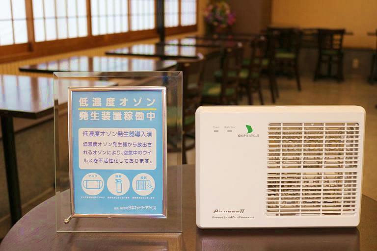 低濃度オゾン発生器を設置