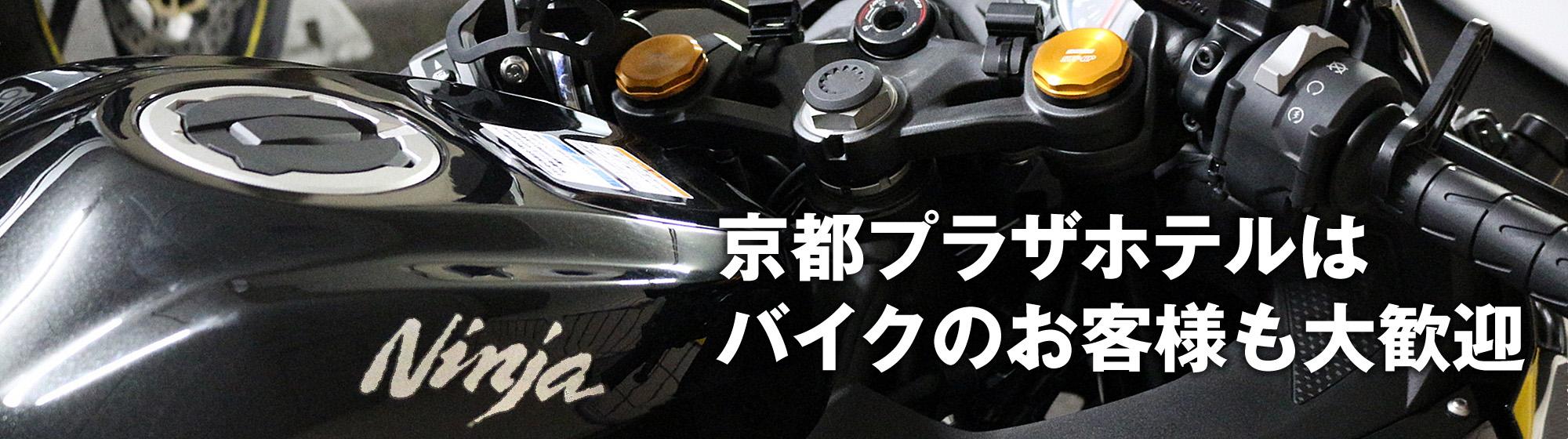 京都プラザホテルはバイクのお客様も大歓迎